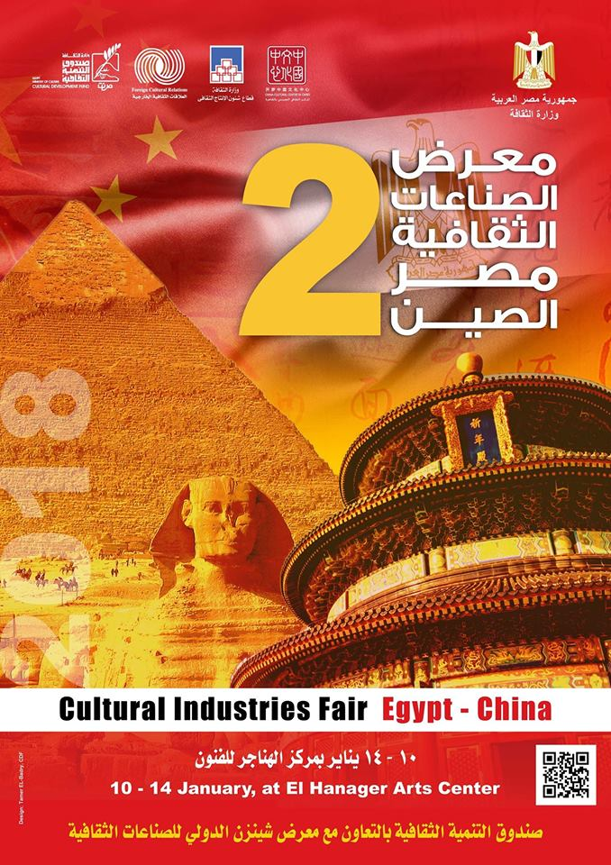 The Inauguration of The Second Edition Of The Egyptian -Chinese Cultural Industries Exhibition